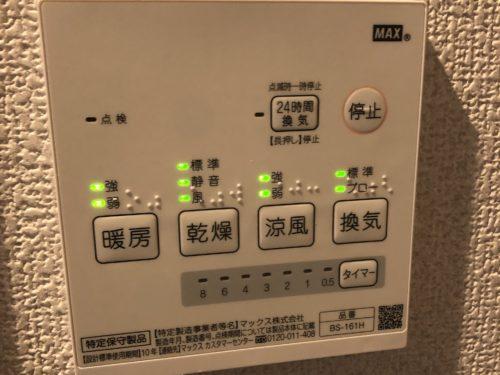 エアコンコントロール(内装)